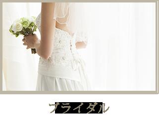 braidal_banner